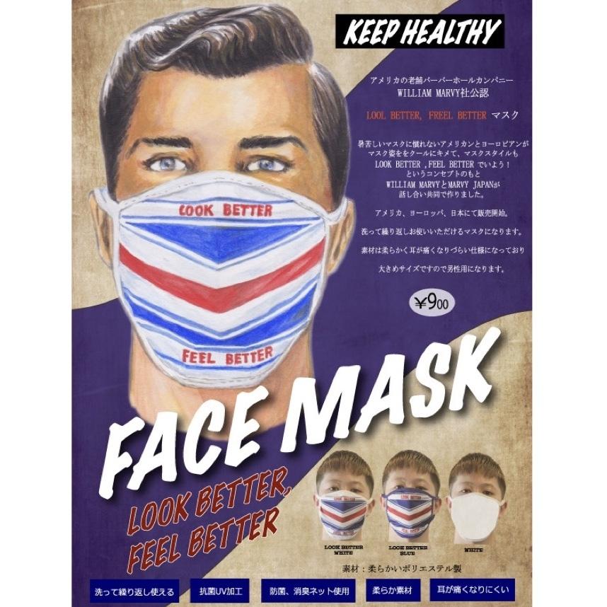 ウイリアム マービー公認 マスク Barber 理容 美容室 衛生的 清潔 洗えるマスク 青柄《MARVY JAPAN MASK》床屋 FREEL 最新 東京 ROYAL バーバーショップ KNIGHT LOOL ヘアーサロン FACE ふるさと割 BETTER