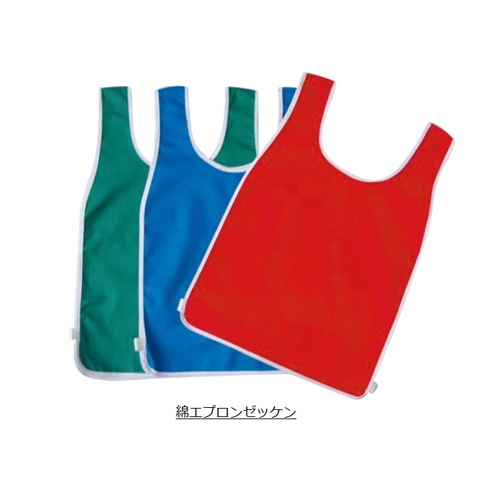 綿エプロンゼッケン子供用 同色10枚セットZEC-JS