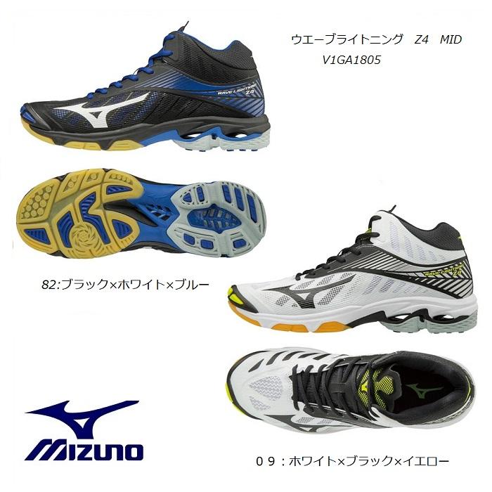 ミズノ/MIZUNO★ウエーブライトニング/WEVE RIGHTNING Z4 MID【15%OFF】v1ga1805 23cm~29.0cm バレーボールシューズ