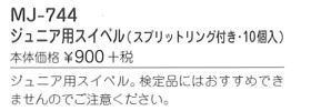 Sasaki swivel for junior /sasaki ( split ring with / 10 )