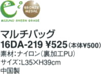 Mizuno /MIZUNO NEW! -Sized multipurpose bag