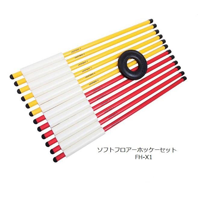 ソフトフロアホッケーセット【10%OFF】FH-X1 Sunlucky