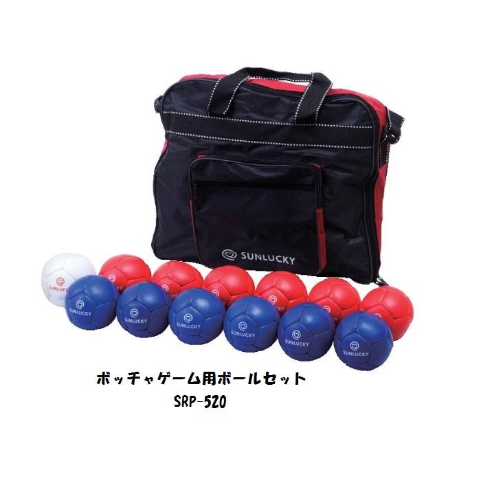ボッチャゲーム用ボールセット【10%OFF】SRP-520 Sunlucky