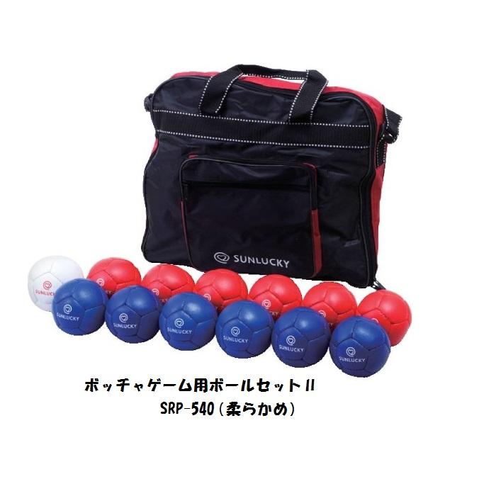 ボッチャゲーム用ボールセット2【10%OFF】SRP-540 Sunlucky