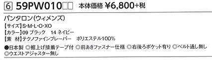 Mizuno /MIZUNO pantaloons ( Womens )