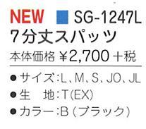 Sasaki /sasaki 7-10ths