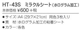 Sasaki /sasaki miracle sheet holographic foils