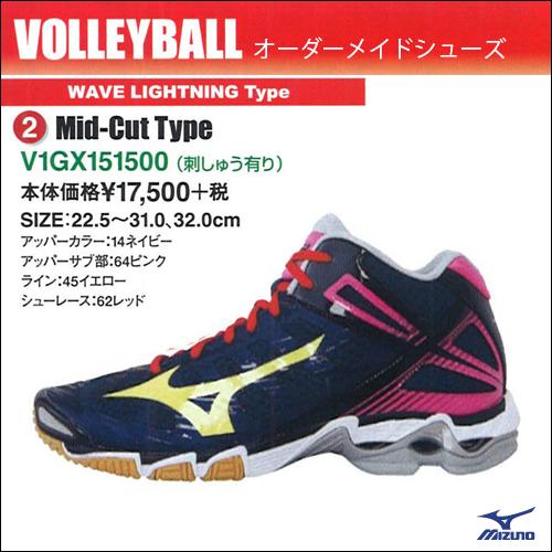 ミズノ/MIZUNO オーダシステム WAVE LIGHTNING Type Mid-Cut【ネーム刺繍あり】V1GX151500