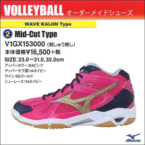 ミズノ/MIZUNO オーダシステム WAVE RAIJIN Type Mid-Cut【ネーム刺繍なし】V1GX153000