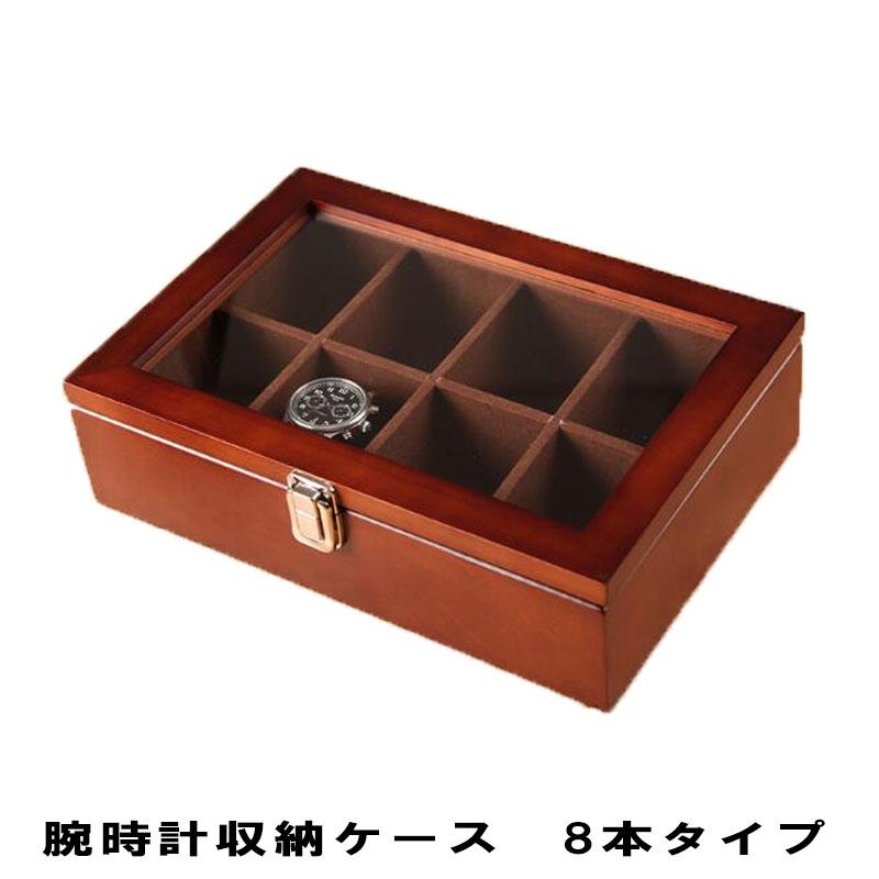 木製 高級 時計ケース ジュエリーボックス ウォッチボックス コレクションボックス 収納ボックス インテリア 8本収納