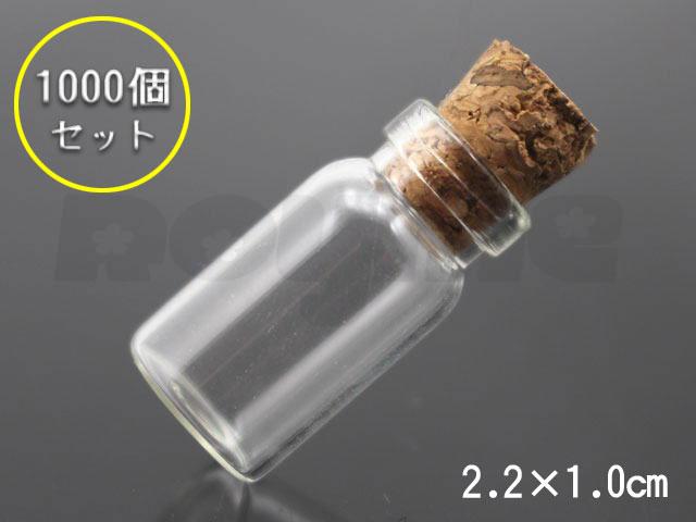ミニガラス小瓶【1000個】/高さ2.2cm×直径1.1cm/ガラス小瓶/ミニチュア小瓶/小瓶/瓶/ガラス瓶/ガラスビン/高さ2.2cm×直径1.1cm小瓶/1000個セット/まとめ売り(※ゆうメールでの発送時は、180円→500円となります)