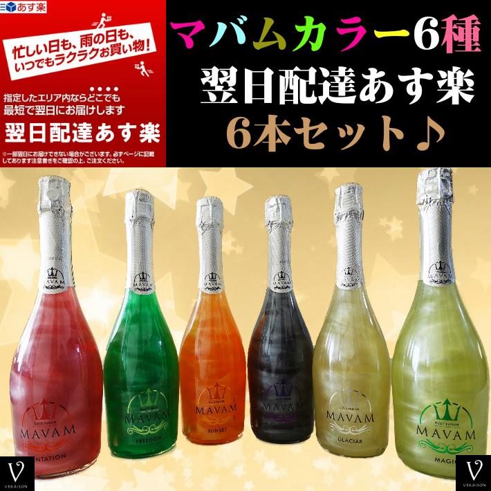 マバム 6本(6種類各色1本)マバム ヴィヴィウス プレゼント ラメ プラチナム ワイン シャンパン おしゃれ ラメ 福袋