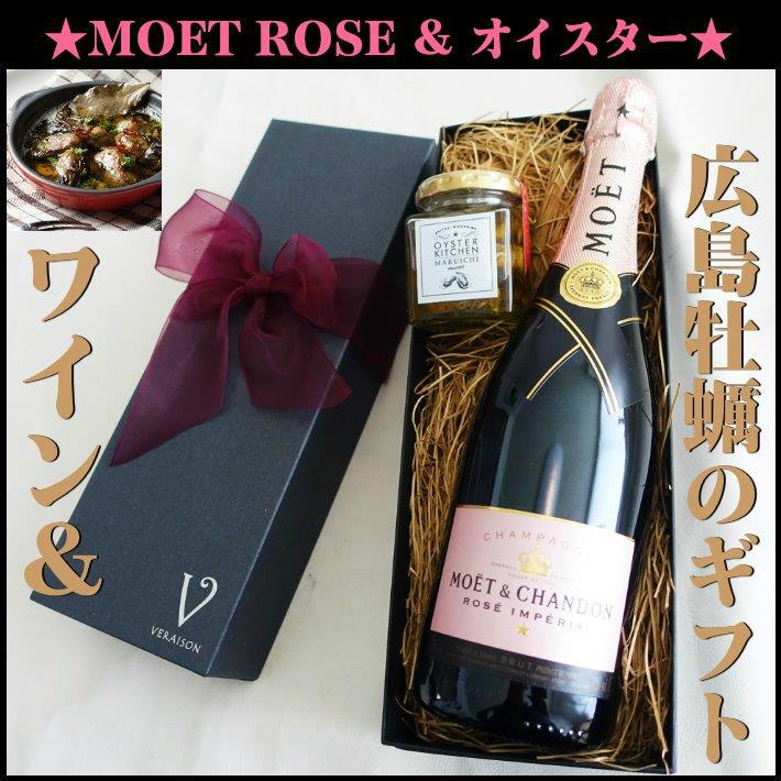 【モエ エ シャンドン ロゼ アンペリアル 750ml |広島産 牡蠣の瓶 ギフト】シャンパン お歳暮 誕生日 内祝い プレゼント ワイン ギフト 結婚祝い 牡蠣 ワイン