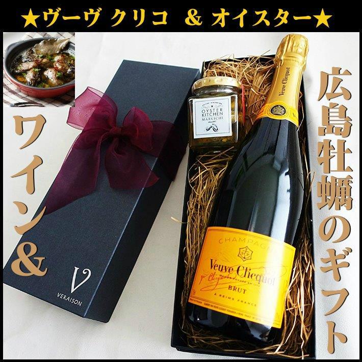 【ヴーヴ・クリコ イエローラベル ブリュット 750ml |広島産 牡蠣の瓶 ギフト】シャンパン お歳暮 誕生日 内祝い プレゼント ワイン ギフト 結婚祝い 牡蠣 ワイン
