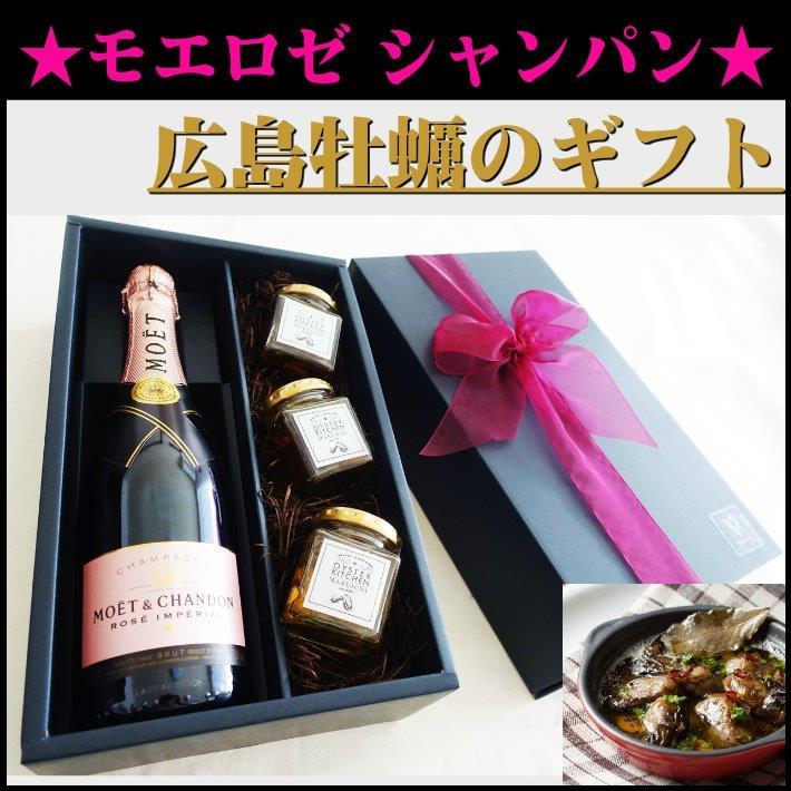 【モエ エ シャンドン ロゼ アンペリアル 750ml |広島産 牡蠣 3瓶 ギフト】シャンパン お歳暮 誕生日 内祝い プレゼント ワイン ギフト 結婚祝い 牡蠣 ワイン