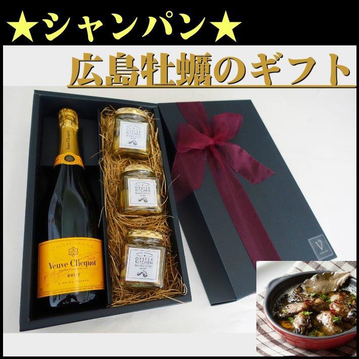 【ヴーヴ・クリコ イエローラベル ブリュット 750ml |広島産 牡蠣 3瓶 ギフト】シャンパン お歳暮 誕生日 内祝い プレゼント ワイン ギフト 結婚祝い 牡蠣 ワイン
