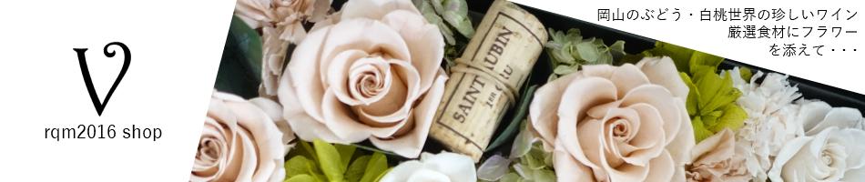 ワイン ぶどう 桃 ギフトのRQM:岡山のぶどう・桃・世界の珍しいワイン・厳選食材にフラワー を添えて