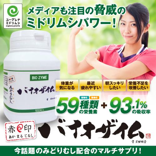 東京大学校内・ユーグレナ社と共同研究・誕生した)「ミドリムシサプリメント」59種類栄養素『バイオザイム』2個セット【送料無料】【代引き手数料無料】【当店人気】