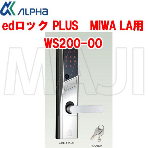 ALPHA ショップ アルファ edロックPlus MIWA LA用 WS200-00 100%品質保証!