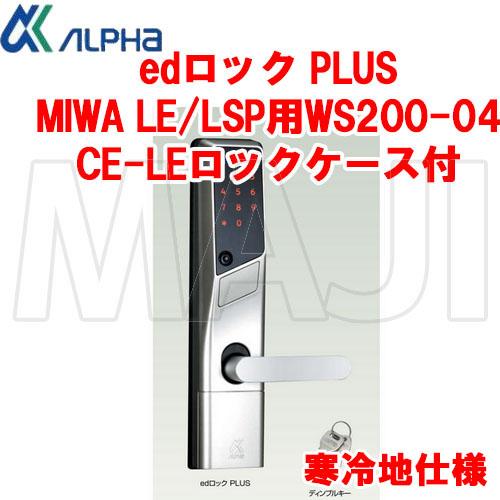 ALPHA,アルファ edロックPlus MIWA LE/LSP用 WS200-04 レバーハンドル、CS-LEロックケース付(戸厚32~40ミリ)【寒冷地仕様】