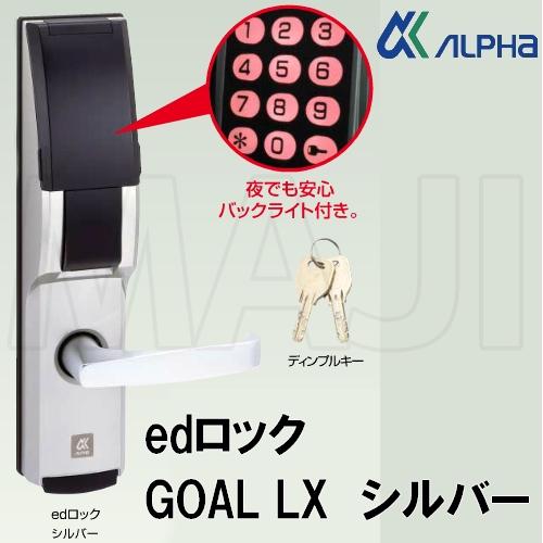 アルファ,ALPHA,edロック GOAL AS,LX (戸厚33~40ミリ) シルバー色