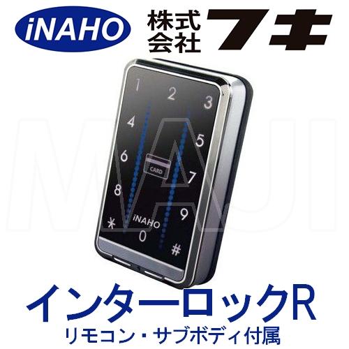 FUKI フキ 39910411 インターロックR ■リモコン付き・サブボディ付き■