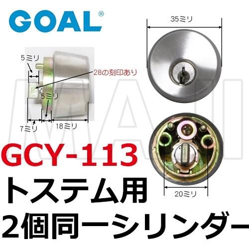 オリジナル トステム QDC-900 QDC899 GCY-113勝手口 鍵 カギ 交換 新生活 取替え用シリンダー従来品二個同一セット 5ピンシリンダー使用 LIXIL GOAL リクシル 2個同一キー ゴール TOSTEM DEBZ0021