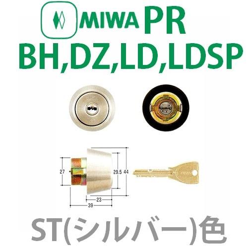 MIWA PR-BH 開催中 DZ LD LDSPシリンダー MCY-223 ST 色 美和ロック 人気 LDSP取付用シリンダー MCY223 シルバー