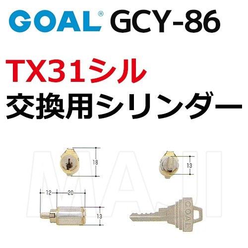 GCY-86 GOAL ゴール TX31用シル 交換用シリンダー