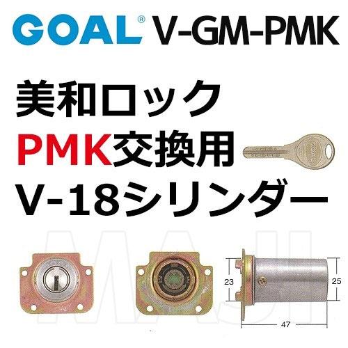 V-GM-PMK GOAL ゴール テレビで話題 V-18PMK取替用シリンダー MIWA PMK交換用シリンダー 直送商品 美和ロック 美和 75PM V-18