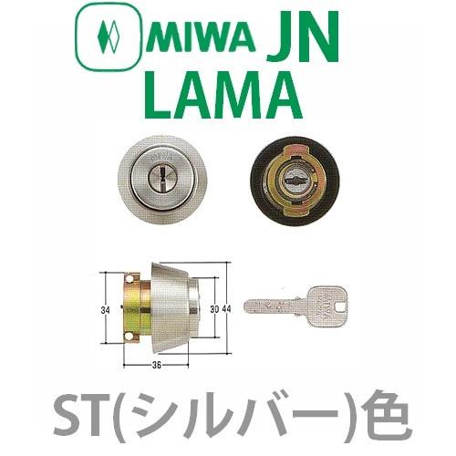 MIWA,美和ロック JN LAMA取替用シリンダー ST(シルバー)色 MCY-181