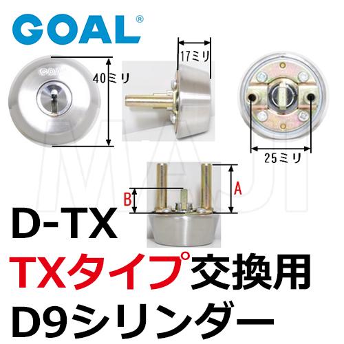 D-TX D9シリンダー 新着 お気に入 GOAL ゴール