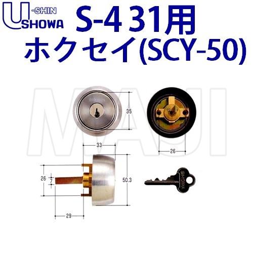 SCY-50 ユーシンショウワ(U-shin Showa)シリンダー [ S-4 31用 ホクセイ交換用] 3本付