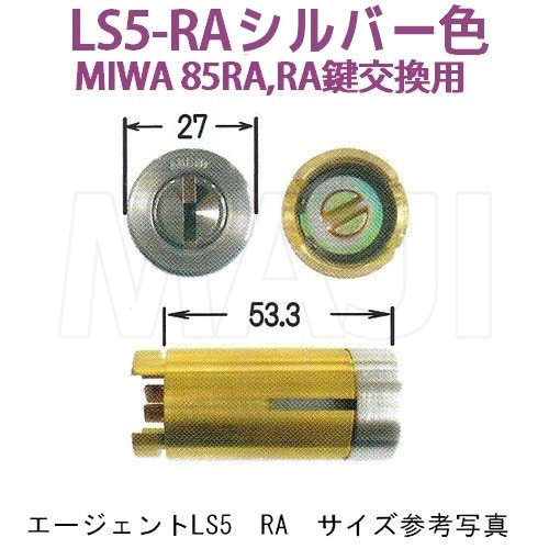 85RA RA鍵交換用シリンダー エージェント MIWA 一部予約 LS5-RAシルバー色 男女兼用