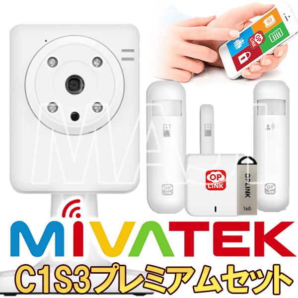 Mivatek(ミヴァテック)スマートホーム C1S3プレミアム 標準1セット+カメラもう1台サービス