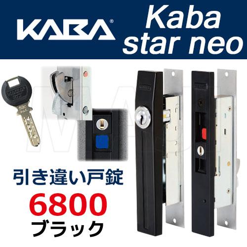 Kabastar-NEO-6800 Kaba star neo カバスターネオ 6800 引違い戸錠 メイン写真のブラック シルバー色は売り切れました 捧呈 今季も再入荷 CBブロンズ色 在庫限り
