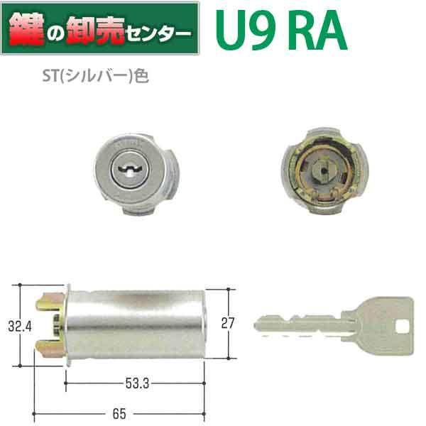 MIWA 美和ロック U9 RA(85RA) MCY-112 MCY112 MIWA 美和ロック U9RA(85RA)シリンダー ST(シルバー)色U9RA(85RA)用取替シリンダー MCY-112 MCY112