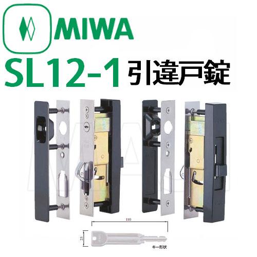 MIWA SL12-1引違戸錠 1型