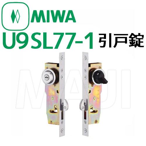 美和ロックU9 SL77-1  引戸錠 シルバー 1型 シリンダーサムターン扉厚25ミリ以上~33ミリ未満