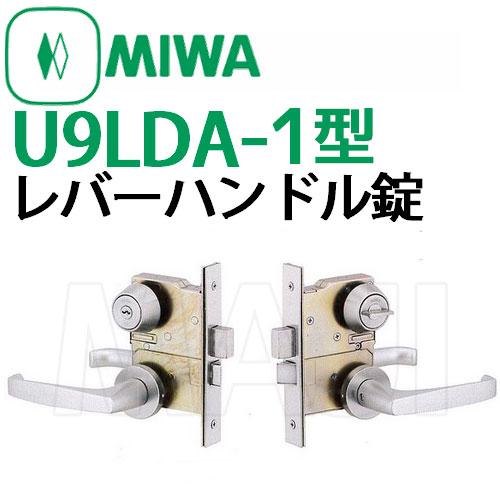 美和ロック MIWA U9LDA-1 交換用レバーハンドル錠