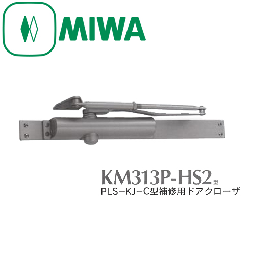 MIWA 美和ロック 低価格化 KM313P-HS2クローザー 激安価格と即納で通信販売