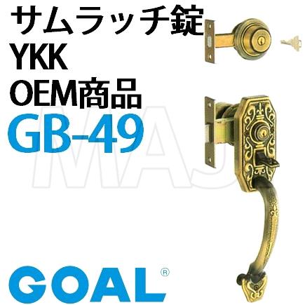 GB-49 GOAL,ゴール サムラッチ錠 YKK OEM商品[GB-49]