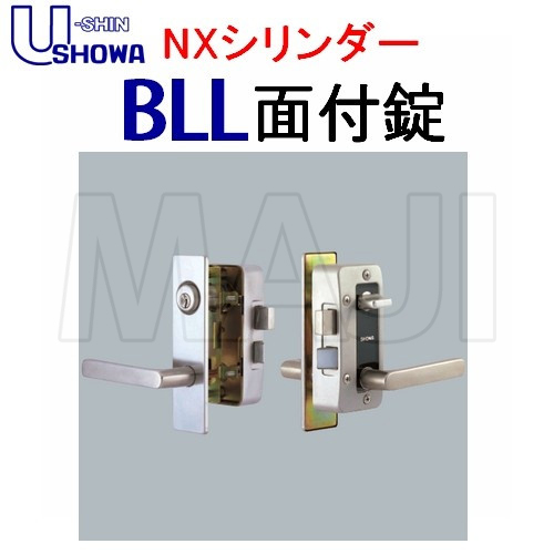 ユーシンショウワ BLL面付錠[U-SHIN SHOWA BLL] NXシリンダー 戸厚36ミリ用