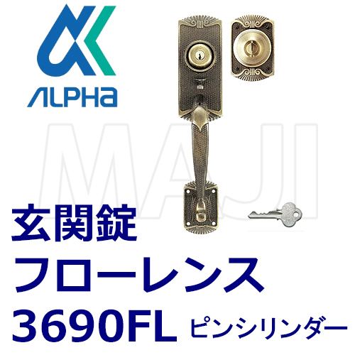 3690FL 玄関錠フローレンス 5ピンシリンダー[アルファ ALPHA]