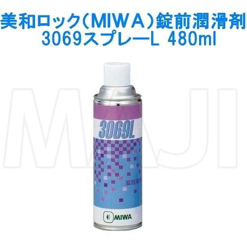 [内容量:480ml] MIWA 3069L 純正 鍵穴メンテナンススプレー 潤滑剤 スプレータイプ [480ml]3069スプレーL 錠前潤滑剤[MIWA,美和ロック]