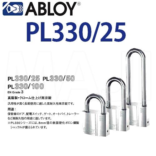 アブロイ,ABLOY PROTEC PL330/25 南京錠 単品