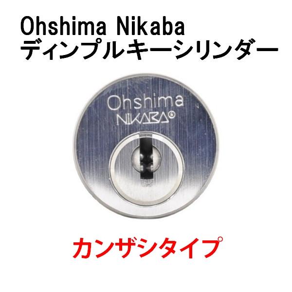 Ohshima オーシマ 東洋シャッター Nikaba製 シリンダー Nikaba ニカバ カンザシ型用 カンザシタイプ ディンプルキーシリンダー 超安い ●スーパーSALE● セール期間限定
