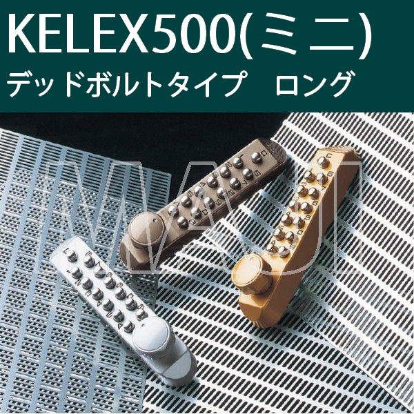 キーレックス500 22204 L=10 デッドボルトロング 面付本締錠