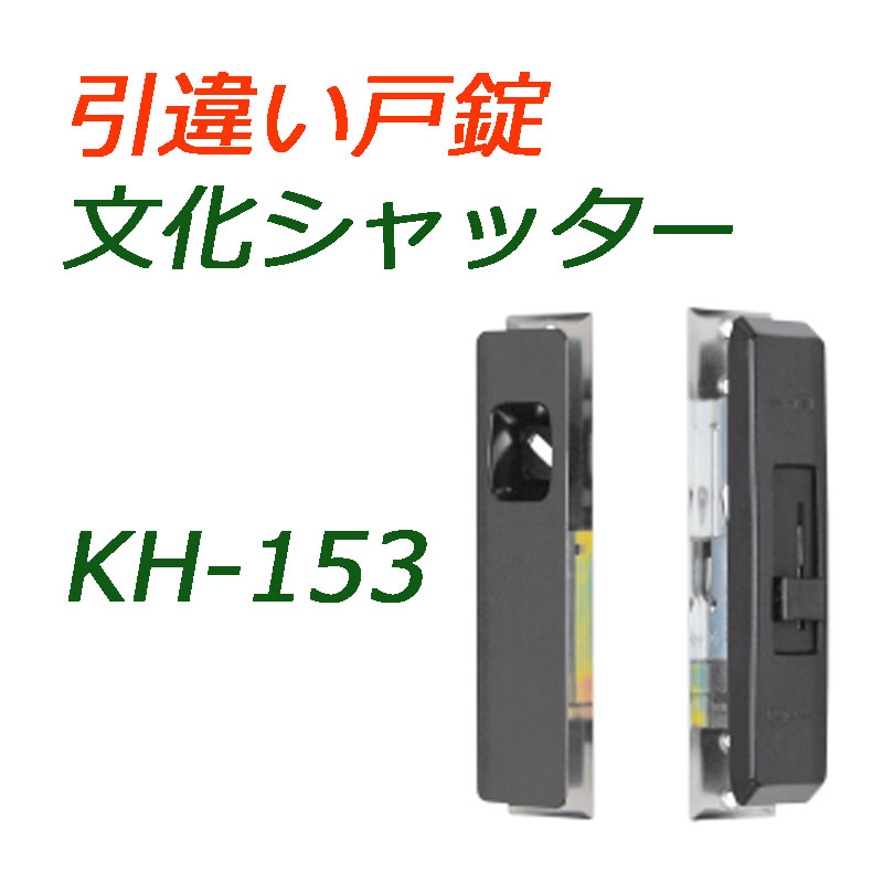 KH-153 文化シャッター 引き違い錠