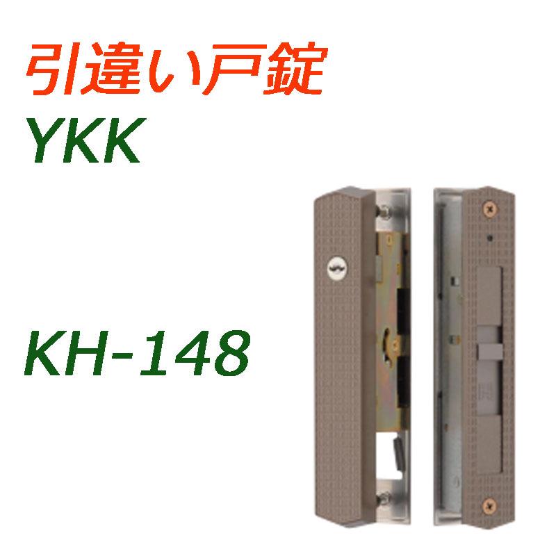 KH-148 YKK 引き違い錠
